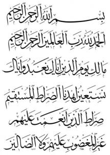 The Surat Al-Fatihah in Arabic