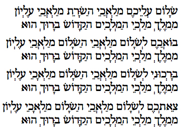 Shalom Aleichem in Hebrew