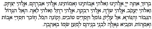 Baruch atah Adonai