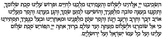 Hashkiveinu in Hebrew
