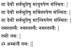 Devi Shloka in Sanskrit