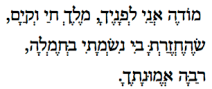 Mode Ani in Hebrew